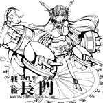 「艦隊これくしょん『長門」コルクコースター 2015/あぶそるーと (C)角川ゲームス (C)DMM.com
